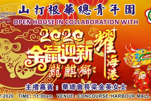 Harbour Mall Sandakan Chinese New Year 2020 Open House